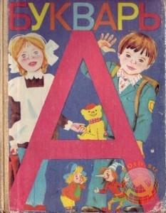 Советский букварь. 7-е издание 1987