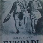 букварь 1937