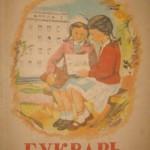 букварь 1946