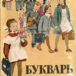 букварь 1962
