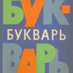 букварь 1967