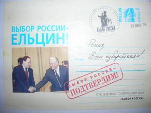 Открытка выборов первого президента России
