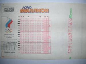 билет спортлото