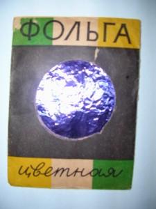 фольга цветная СССР