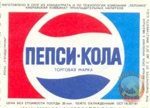 Этикетка Пепси-кола 80-х