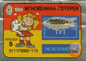 Лотерейный билетик советского детского фонда
