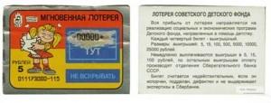 Лотерейный билетик советского детского фонда (с двух сторон)