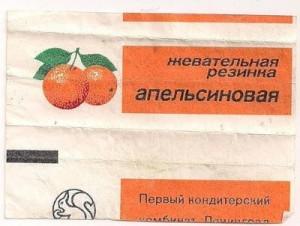 Обертка от жевательной резинки