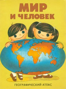 """Географический атлас """"Мир и человек"""""""