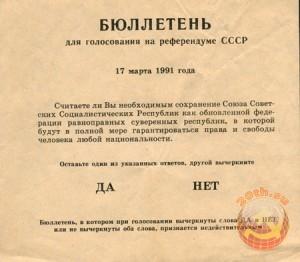 Бюллетень голосования о сохранении СССР