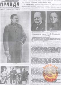 """Газета """"Правда"""" 1945г."""