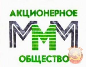ОАО МММ реклама