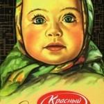 шоколадка Алёнка