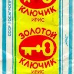 конфеты Золотой ключик