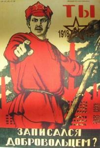 А ты записался добровольцем. Плакат СССР