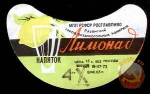 Лимонад напиток
