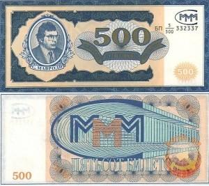 Билет ОАО МММ