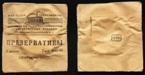 Презервативы 1955 года
