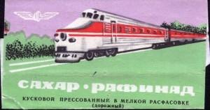 Советский Сахар-рафинад дорожный