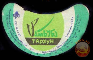Этикетка от Тархун