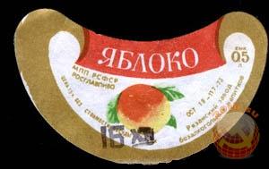 Лимонад Яблоко