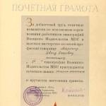gramota_zavod