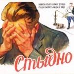 Плакат СССР Стыдно