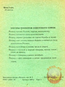 Законы пионеров Советского Союза