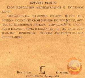 Обратная сторона школьной советской тетради