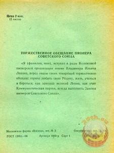 Торжественное обещание пионера Советского Союза