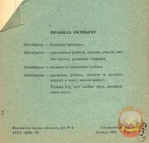 обратная сторона советской тетради