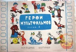 переводные наклейки герои мультфильмов