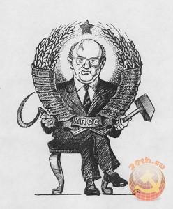 Горбачев и ЦК КПСС перестройка