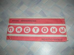 Пистоны советские. Вид спереди