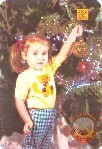 Госстрах. Девочка у елки. 1986 год