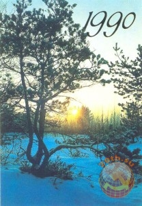 Зимний лес. 1990 год