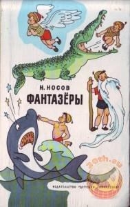 Николай Носов. Фантазеры. Детская литература. 1978
