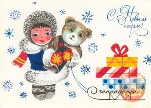Новый год. Девочка с подарками. 1985 год