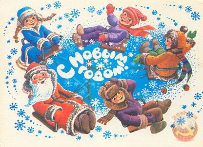 Новый год. Дети. 1986 год