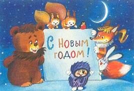 Новый год. Лесные жители. 1986 год