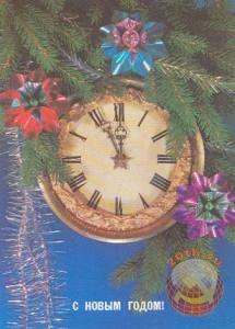 Новый год. Часы двенадцать бьют. 1988 год