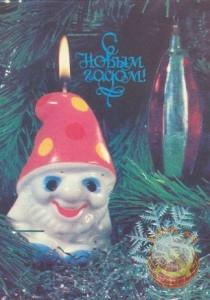 Новый год. Свеча гномик. 1990 год