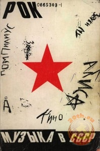 Русский рок в СССР