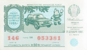 Новогодняя денежно-вещевая лотерея 1988 год