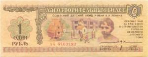 Благотворительный билет СССР