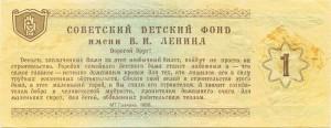 Благотворительный билет СССР. Обратная сторона