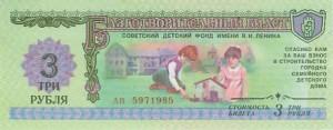 Благотворительный билет детского фонда. 3 рубля