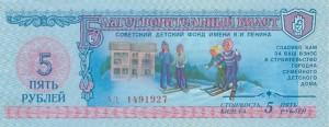Благотворительный билет детского фонда. 5 рублей