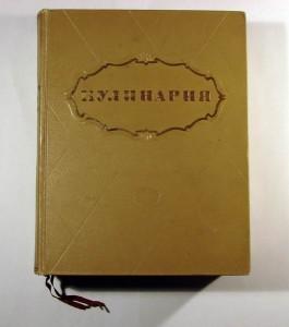 """""""Кулинария"""" Госторгиздат 1955 г."""