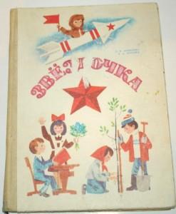 """Книга для дополнительного чтения """"Звездочка"""" 1983 год"""
